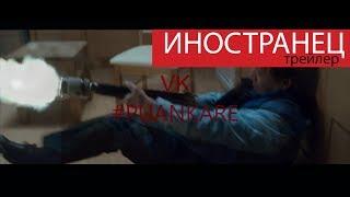 Иностранец - Трейлер (2017) под музыку гр.PUANKARE , в главной роли #Джеки Чан #PUANKARE
