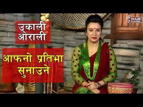 Ukali Orali - Afno Pratibha Sunaune | आफ्नो प्रतिभा सुनाउने - 2075 - 2 - 10
