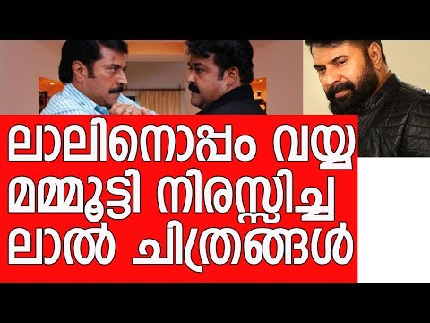 Mohanlal movies rejected by Mammootty