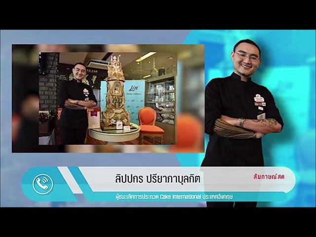 สัมภาษณ์พิเศษ ผู้ชนะเลิศการประกวด Cake International