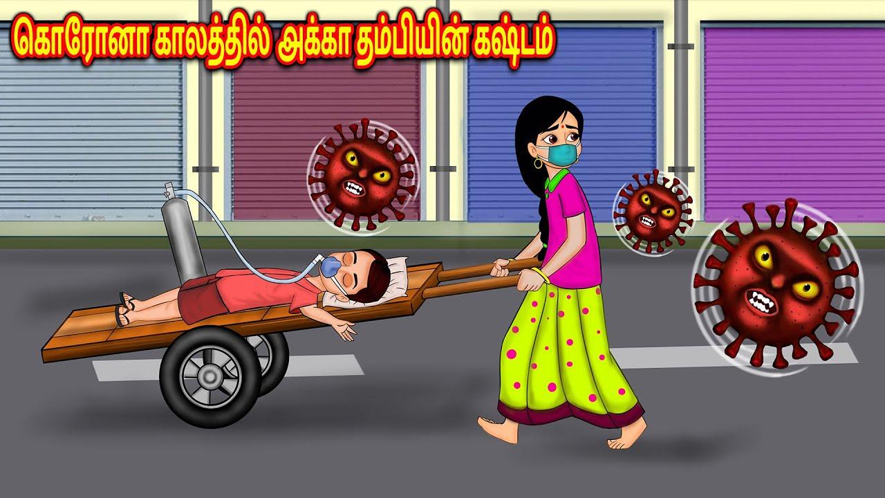 கொரோனா காரணமாக சிரமங்கள் Stories in Tamil | Tamil Stories | Tamil Kathaigal | Tamil Moral Stories
