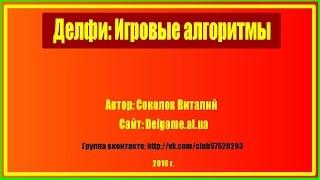 #6. Соколов В. Игровые алгоритмы. Игровая анимация