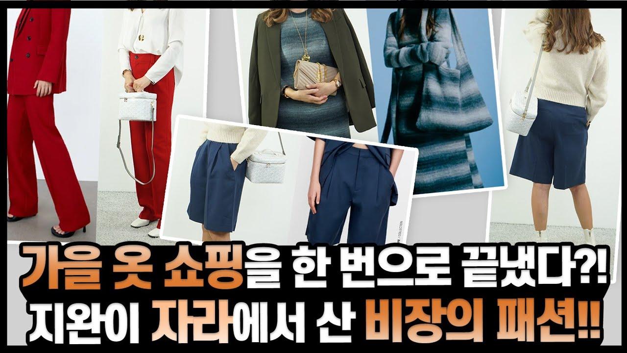 ZARA 자라 쇼핑 한 번으로 완성되는 2021 FW 패션!!  지완Gwan's pick
