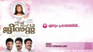 Ennum Prabhathathil | Sung by Peter Cheranalloor | Gift Of Jesus  | HD Song