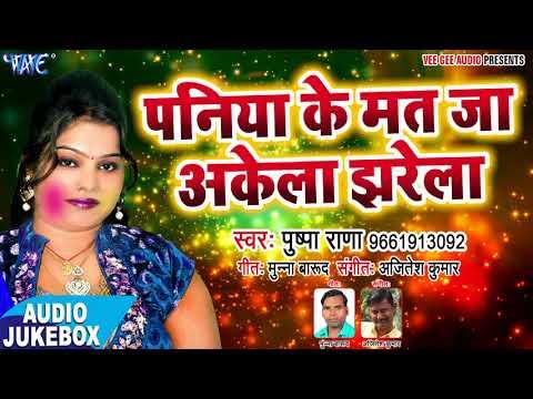 Pushpa Rana सुपरहिट होली गीत - Paniya Ke Mat Ja Akela - Rang Jan Dali - Bhojpuri Holi Song 2018