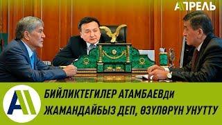 видео: Алмазбек Атамбаевди каралоо кампаниясы кчп жатат \\ Апрель ТВ