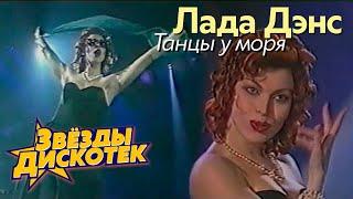 Смотреть клип Лада Дэнс - Танцы У Моря
