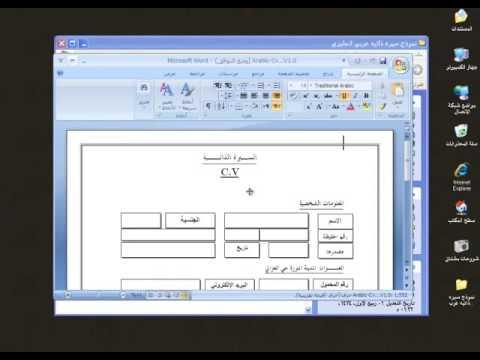 نموذج سيره ذاتيه عربي انجليزي Youtube