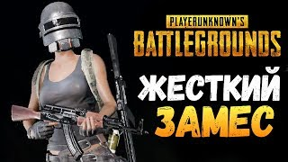 ТАКТИКА СПЕЦНАЗА ДЛЯ ТОП-1 - PLAYERUNKNOWN'S BATTLEGROUNDS