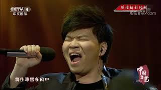《中国文艺》 20200515 碰撞精彩时刻| CCTV中文国际