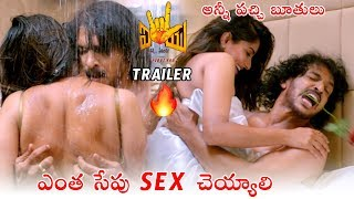 I Love You Movie Telugu Trailer | Upendra | Rachita Ram | New Telugu Trailers 2019 | Telugu Varthalu