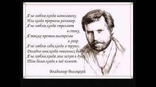 В. Высоцкий - Я не люблю