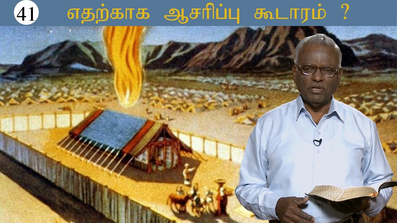 எதற்காக ஆசரிப்பு கூடாரம் ?  Bible Study with Pr. Shadrach Samuel -Tamil Christian Bible Message