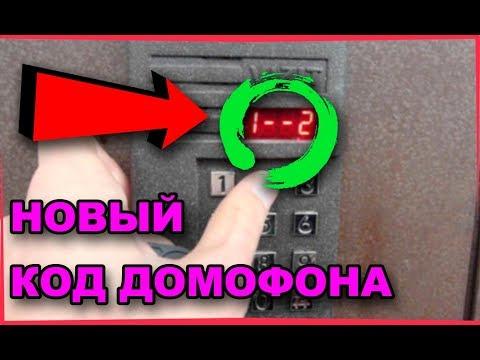 Пособие тем, у кого плохая память: как открыть домофон без ключа