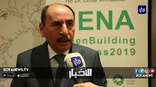 عمان تحتضن المؤتمر الإقليمي الأول للأبنية الخضراء - (25-2-2019)