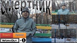 Обучающий видео урок - Смертник  ( WORKOUT+1 )