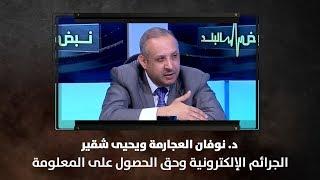 د. نوفان العجارمة ويحيى شقير - الجرائم الإلكترونية وحق الحصول على المعلومة