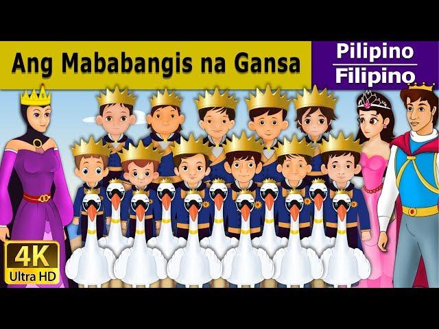 Ang Mababangis na Gansa   Kwentong Pambata   Mga Kwentong Pambata   Filipino Fairy Tales
