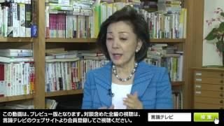 【櫻LIVE】第202回 - 齊藤元章・PEZY Computing代表取締役社長 × 櫻井よしこ(プレビュー版)