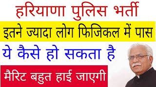 Haryana police Merit List 2019 || Haryana police Final list 2019