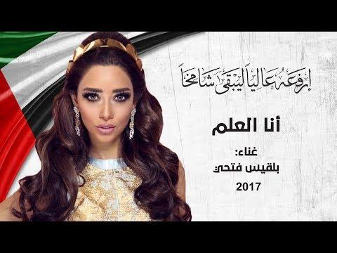 أنا العلم - غناء بلقيس فتحي - يوم العلم (النسخة الأصلية)   2017