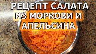 Салат Витаминка: рецепт салата из морковки и апельсина
