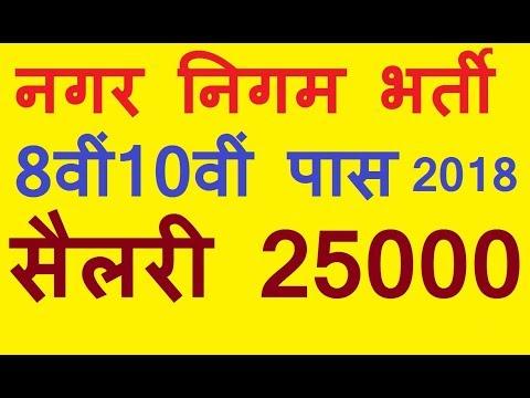 नगर निगम भर्ती 8वीं 10वीं पास सैलरी 25000 | 2018 new job | Nagar Nigam Jobs  2018 |