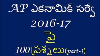 AP Economic Survey 2016 -17 పై 100 ప్రశ్నలు