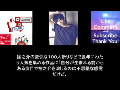 Sota Fukushi - 福士蒼汰、「髑髏城の七人」で初舞台初主演「生まれる前からある演目で不思議な感覚」 - Text News