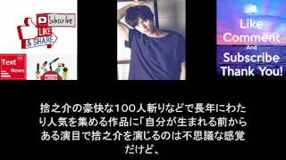 Sota Fukushi   - 福士蒼汰、「髑髏城の七人」で初舞台初主演「生まれる...