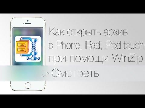 Как открыть архив в IPhone и IPad