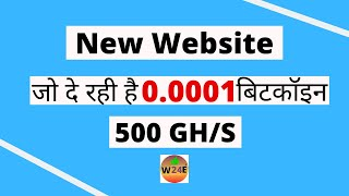 New free earning Website 2020! Earn free Cryptocurrency! Free BTC