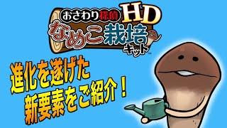 「なめこ栽培キット HD」の新要素をご紹介!【日本語・English・中文・한국어】