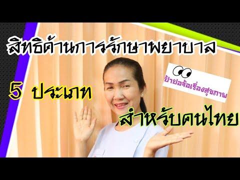 สิทธิการรักษา 5 ประเภท สำหรับคนไทย