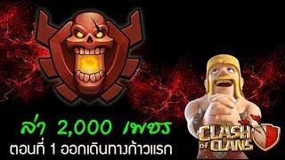 ออกล่า 2,000 เพชร ตอนที่ 1 Clash of clans