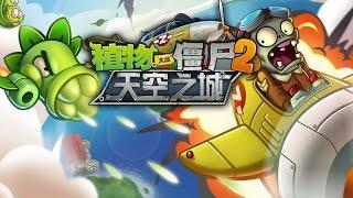 Растения против Зомби 2 (Китайская версия) - НОВЫЙ МИР