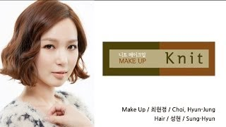 니트 메이크업 - Knit Makeup Thumbnail
