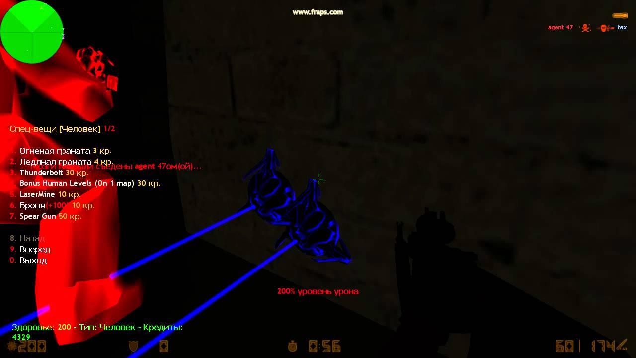 как забиндить лазерную мину в кс на зомби сервере: