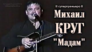Михаил Круг - Мадам / под Гитару / Калуга 1997