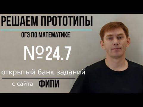 Задание №24 | ОГЭ | Решаем прототип №7 (а всего их 22)