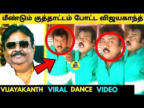 மீண்டும் நடனம் ஆடி கலக்கிய விஜய்காந்த் வைரலாகும் வீடியா ! Vijayakanth ! Latest Tamil Cinema News