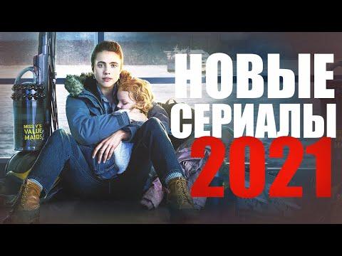 ОФИГЕННЫЕ НОВЫЕ СЕРИАЛЫ 2021 ГОДА, КОТОРЫЕ УЖЕ ВЫШЛИ! ЧТО ПОСМОТРЕТЬ-СЕРИАЛЫ/ТОП НОВИНОК СЕРИАЛОВ - Видео онлайн
