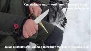 Русский булат. Как выбрать охотничий нож. Отзыв. Купить нож Русский булат Магазин ножей