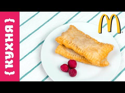 ВИШНЕВЫЙ ПИРОЖОК | McDonalds Style
