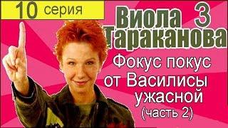 Виола Тараканова В мире преступных страстей 3 сезон 10 серия (Фокус покус от Василисы ужасной 2)
