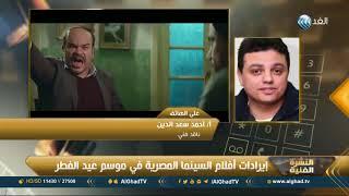 النشرة الفنية | إيرادات أفلام السينما المصرية في موسم عيد الفطر