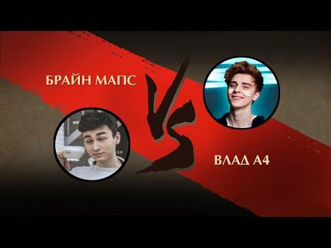 Shadow Fight 2 - БРАЙН МАПС VS ВЛАД А4
