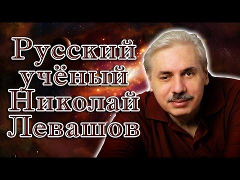 Русский учёный Николай
