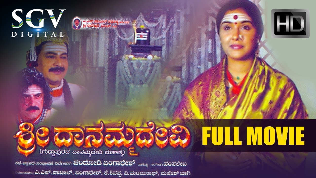 Sri Danamma Devi | Kannada Full Movie | Devotional Movies | Ramakrishna,  Jayanthi, Anu Prabhakar