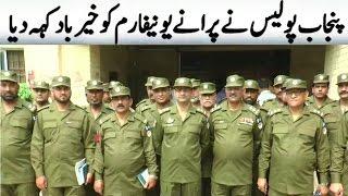 Punjab Police New Uniform